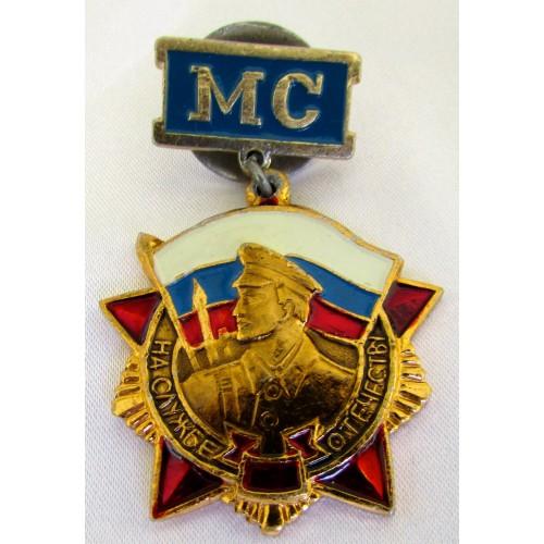 Russian Medal # 6617