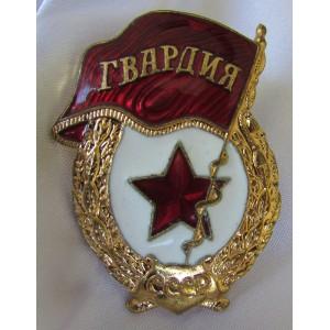 KGB Guard Medal # 6619